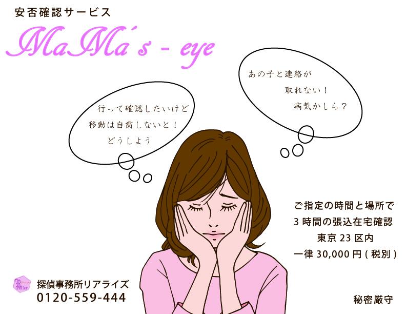 mama's-eye image